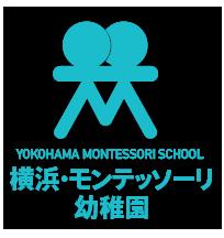 学校法人 高根学園 横浜・モンテッソーリ幼稚園
